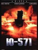 Лучшие моменты: Ю-571