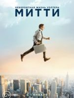 Лучшие моменты: Невероятная жизнь Уолтера Митти