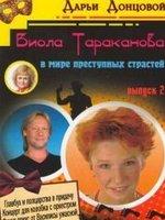 Лучшие моменты: Виола Тараканова
