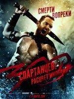 Лучшие моменты: 300 спартанцев: Расцвет империи