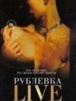Рублевка Live