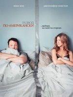 Лучшие моменты: Развод по-американски